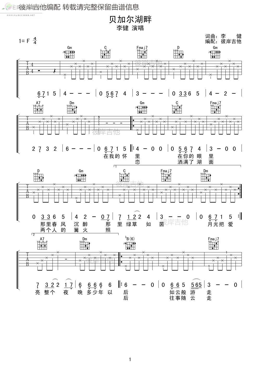 貝加爾湖畔 吉他譜 - 第1張圖片